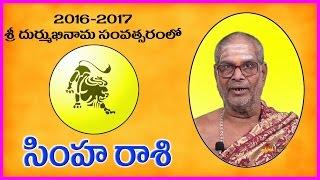 Simha Rasi 2016 in Telugu (Leo Horoscope) || Raasi Phalalu 2016-17 || Panchangam 2016
