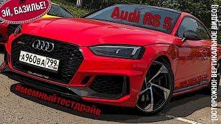 Мемный тест-драйв Audi RS 5 #2 — Мотор, коробка, шасси