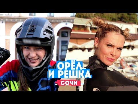 Миногарова и Горбань в Сочи // Орел и Решка. Россия