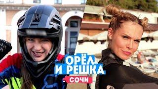 Миногарова и Горбань в Сочи Орел и Решка. Россия