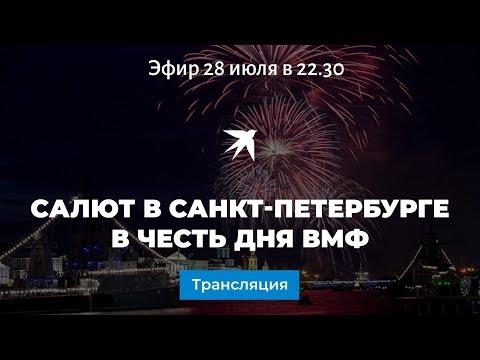 Артиллерийский салют в честь дня ВМФ в Санкт-Петербурге