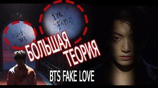"""BTS ПОКАЗАЛИ ДВУЛИЧНОСТЬ В КЛИПЕ """" FAKE LOVE"""" Теория Mad Ria"""