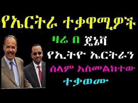 Ethiopia /Eritrea : የኤርትራ ተቃዋሚዎች  ዛሬ በ ጄኔቫ  የኢትዮ-ኤርትራን  ሰላም አስመልክተው  ተቃወሙ