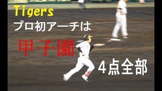 阪神 木浪 聖也『プロ初アーチは甲子園! この日の4点 全部 』vs 巨人 2019年4月19日甲子園球場