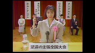 メモ※ 1986年6月 小泉今日子 録画:National NV-350 (SP)ノーマルトラ...