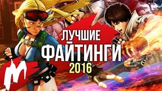 Лучшие ФАЙТИНГИ 2016 | Итоги года - игры 2016 | Игромания