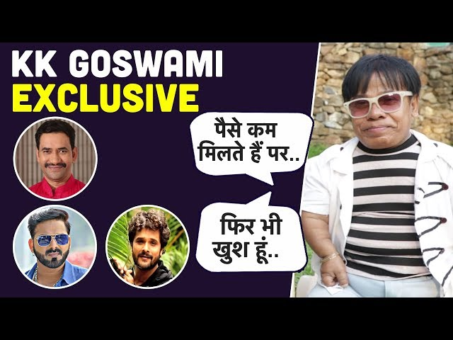 KK Goswami का छलका दर्द, Pawan Singh, Khesari Lal Yadav, Nirahua ने कभी नहीं की मदद | EXCLUSIVE