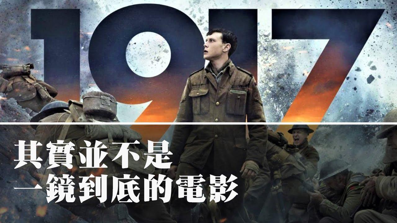《1917》其實並不是一鏡到底的電影【導演看電影#12】 - YouTube