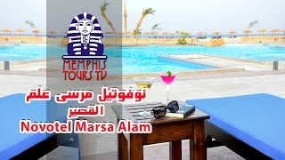 فندق نوفوتيل مرسى علم Novotel Marsa Alam, Quseir