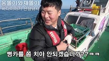 바다 이야기 선상 낚시 열기 왕뽈락 청사포 브이로그 - 응똘TV -
