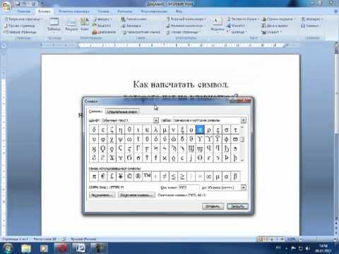 Как напечатать символ которого нет на клавиатуре