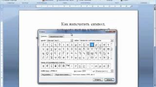 Как напечатать символ которого нет на клавиатуре?