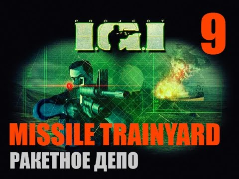 Project I.G.I. - I'm Going In. Missions 9 (Ракетное депо/Missile Trainyard) HD
