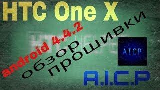 Обзор прошивки A.I.C.P. (Android 4.4.2) для HTC One X.
