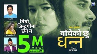 Download Bacheko Chhu Dhanna | बाँचेको छु धन्न | Bikram Pariyar & Samikshya Adhikari | Ft. Gaurav & Asha