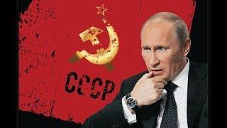 Антисоветчик Путин против СССР, Сталина и социализма