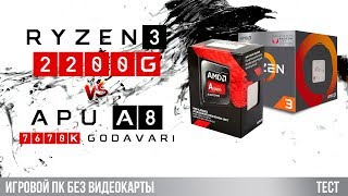 ПК без видеокарты: тест APU A8 против Ryzen 3 2200G в 2018