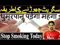 How to Quit Smoking Cigarettes Forever | Smoking kills | In Hindi | In Urdu
