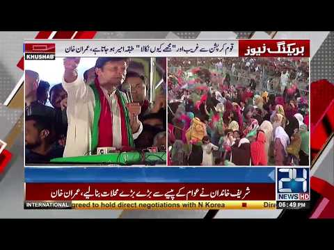 PTI Chairman Imran Khan Addressing Jalsa In Khushab