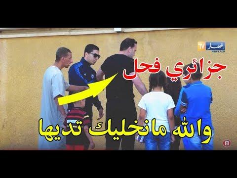 مزال الخير  صحافي النهار حاب يدي طفلة ما يعرفهاش شوفو ردة فعل الجزائريين