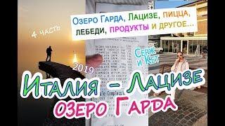 Озеро Гарда Италия - Лацизе, Сирмионе, продукты в Италии, пиццерия, весна 2019