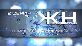 Реалити-шоу Живая Нитка 02. КОРОЛЕВА РЕМЕЙКОВ