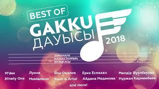Лучшие живые выступления Gakku Дауысы 2018