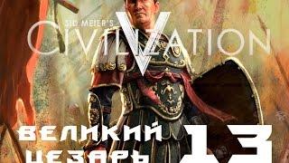 Civilization V Brave New World Великий Цезарь - 13 (обучение)