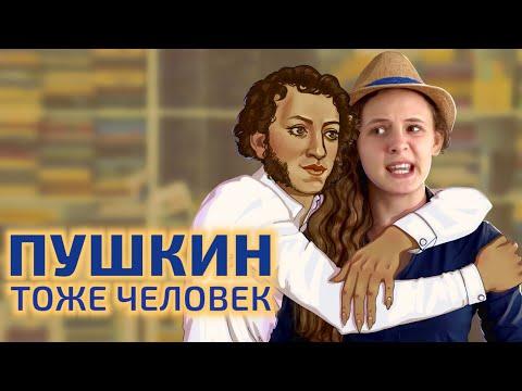 Пушкин - тоже человек | Биография Пушкина интересно