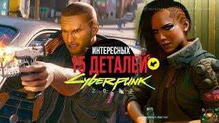 Cyberpunk 2077 - 15 ИНТЕРЕСНЫХ И ВАЖНЫХ ДЕТАЛЕЙ | Полный разбор геймплея