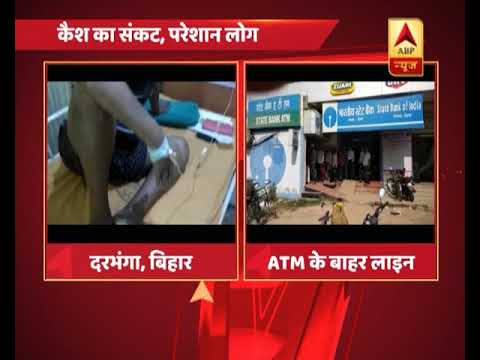 Cash Crunch: Darbhanga suffers, no cash for treatment in hospital