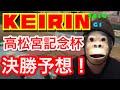 競輪予想 高松宮記念杯 決勝予想!岸和田2019 わらしべKEIRIN Ch7