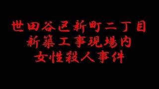 【未解決事件】 世田谷区新町二丁目新築工事現場内女性殺人事件 ~ちゃんぷるぅ~