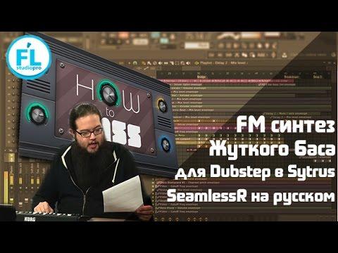FM синтез жуткого дабстеп баса в FL Studio Sytrus. Dubstep Bass урок от SeamlessR перевод на русский
