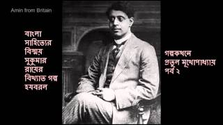 HaJaBaRaLa - Sukumar Ray Part 2 হযবরল - সুকুমার রায় পর্ব ২ Narated by Pratul Mukhopadhyay