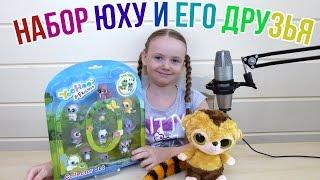 Юху и его друзья - Открываем игровой набор  Yoohoo Friends от Simba