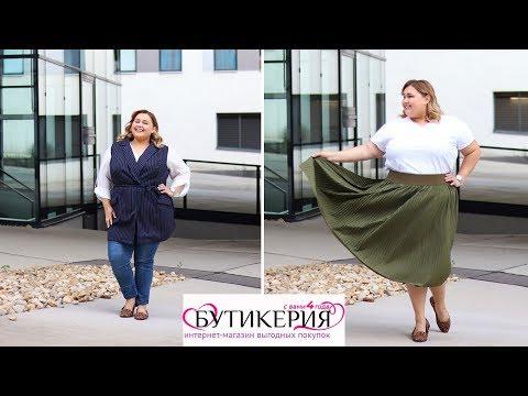 НАРЯДЫ PLUS SIZE на ОСЕНЬ || Интересная одежда из магазина Бутикерия