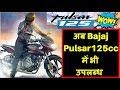 2019 Bajaj Pulsar 125LS Leaked Look Like Old Pulsar 135 | 135 LS relaunch 2018 launch date