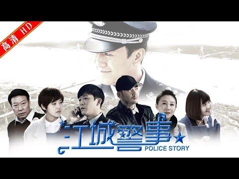 江城警事01(主演:林申,杨烁,张佳宁,蒋小涵,石凉,汤镇业)