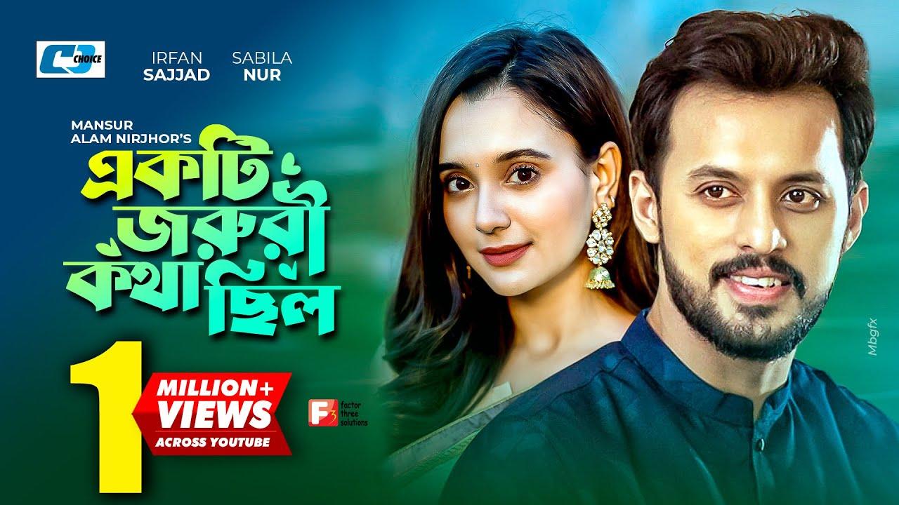 bangla new natok 2019 mp4 download