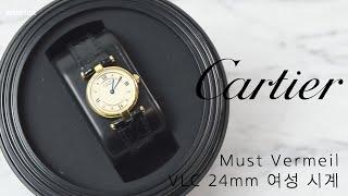 [중고명품시계매입전문 와이즈럭스] Cartier까르띠에…