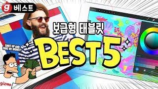 기즈모의 베스트5 - 최고의 보급형 태블릿은 무엇일까?