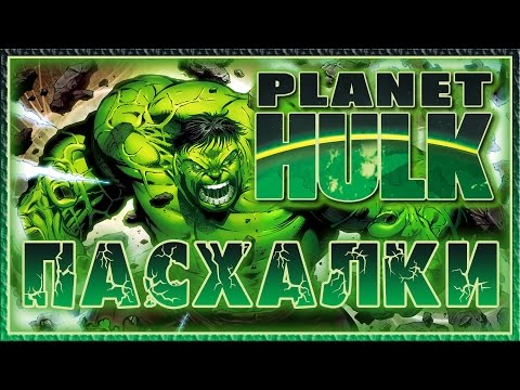 Пасхалки в мультфильме - Планета Халка / Planet Hulk [Easter Eggs]
