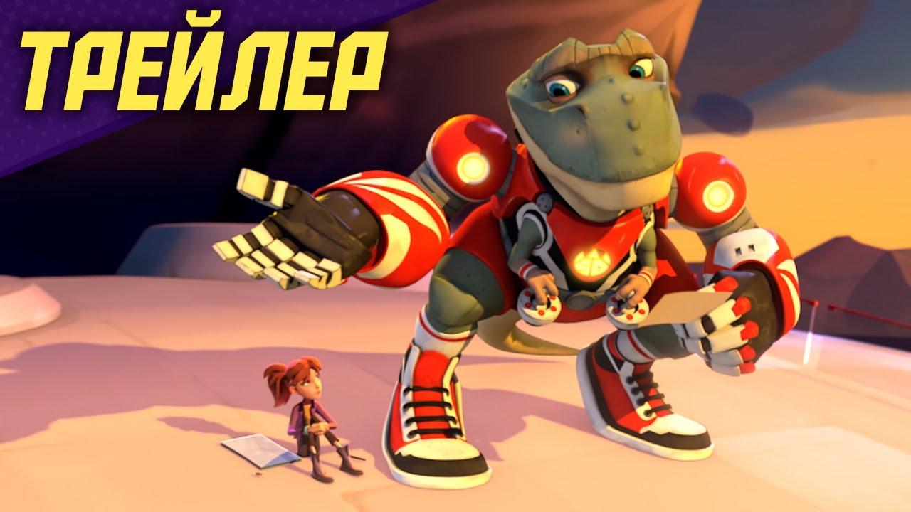 ⚡ Супер Динозавр ⚔🤜 Минимальные требования (Трейлер) 🤏⚔ 💣 ПРЕМЬЕРА 21 октября!