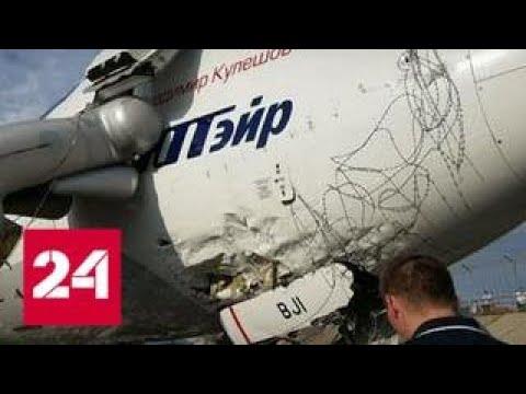 Непростой аэропорт: почему Boeing укатился в реку и загорелся в Сочи - Россия 24