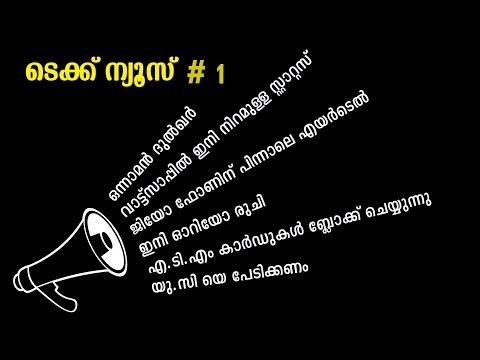 Malayalam Tech News # 1