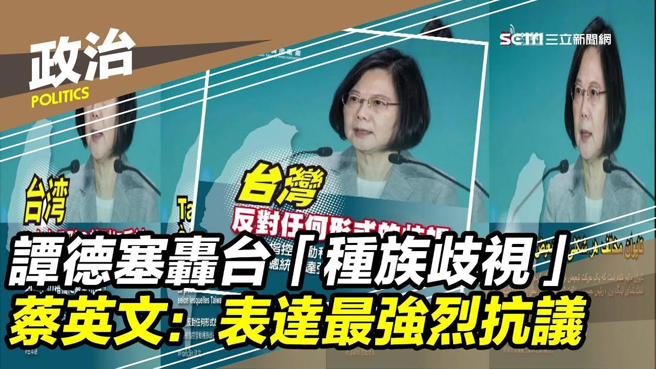 譚德塞轟臺「種族歧視」 蔡英文:表達最強烈抗議|三立新聞臺 - YouTube