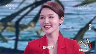[中国诗词大会]你听过描写火车的古诗吗?| CCTV