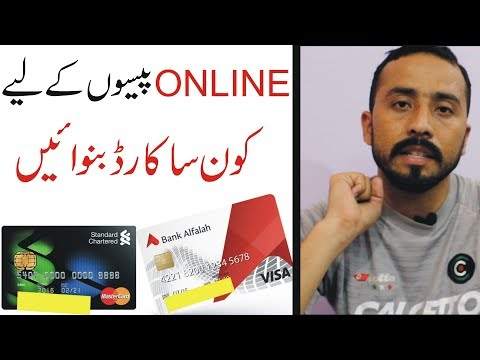 Master Card vs Visa Card|Online Payment k Liy kon Sa Card Use Karin