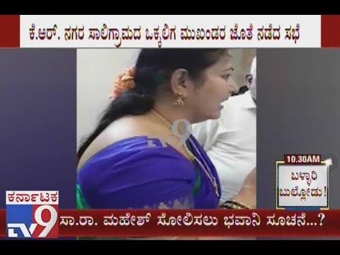 Bhavani Revanna Ordered Vokkaliga Leaders to Ensure Defeat of JD(S) Candidate Sara Mahesh